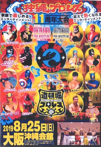 沖縄プロレス