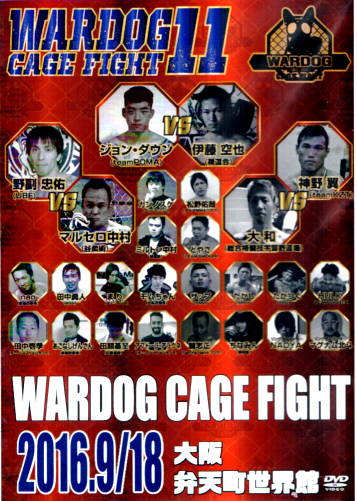 WARDOG CAGE FIGHT