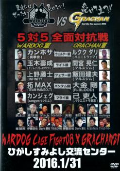 WARDOG CAGE FIGHT