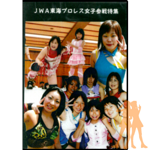 JWA東海プロレス