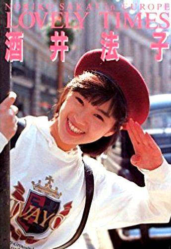 酒井法子/LOVELY TIMES