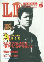 中洲通信LP