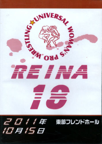 REINA女子プロレス